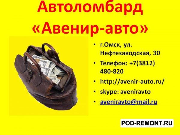 Автоломбард Авенир-авто