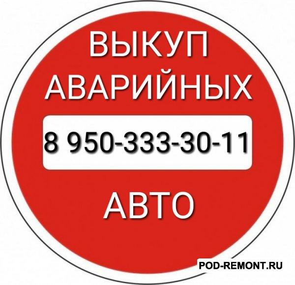 Выкуп Аварийных Авто Дорого Срочно Омск