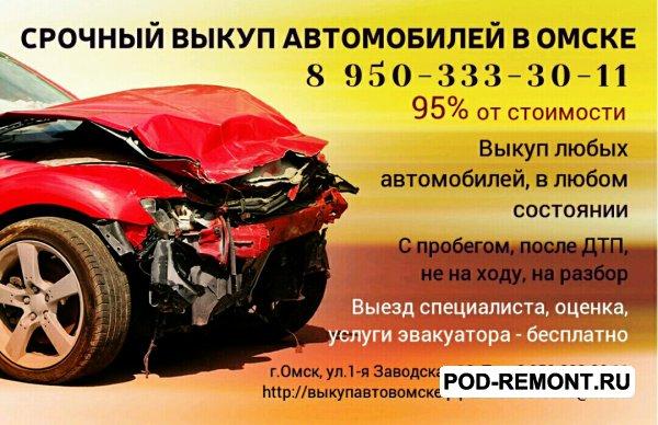 Выкуп Авто в Омске.      Дорого.