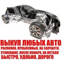 Срочный выкуп авто в Омске
